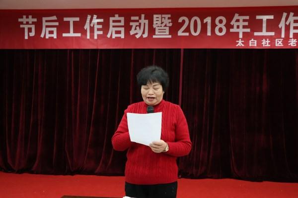 北仑太白社区:老年教育节后工作启动2.jpg