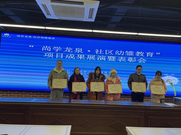 社区教育工作站优秀组织奖.jpg