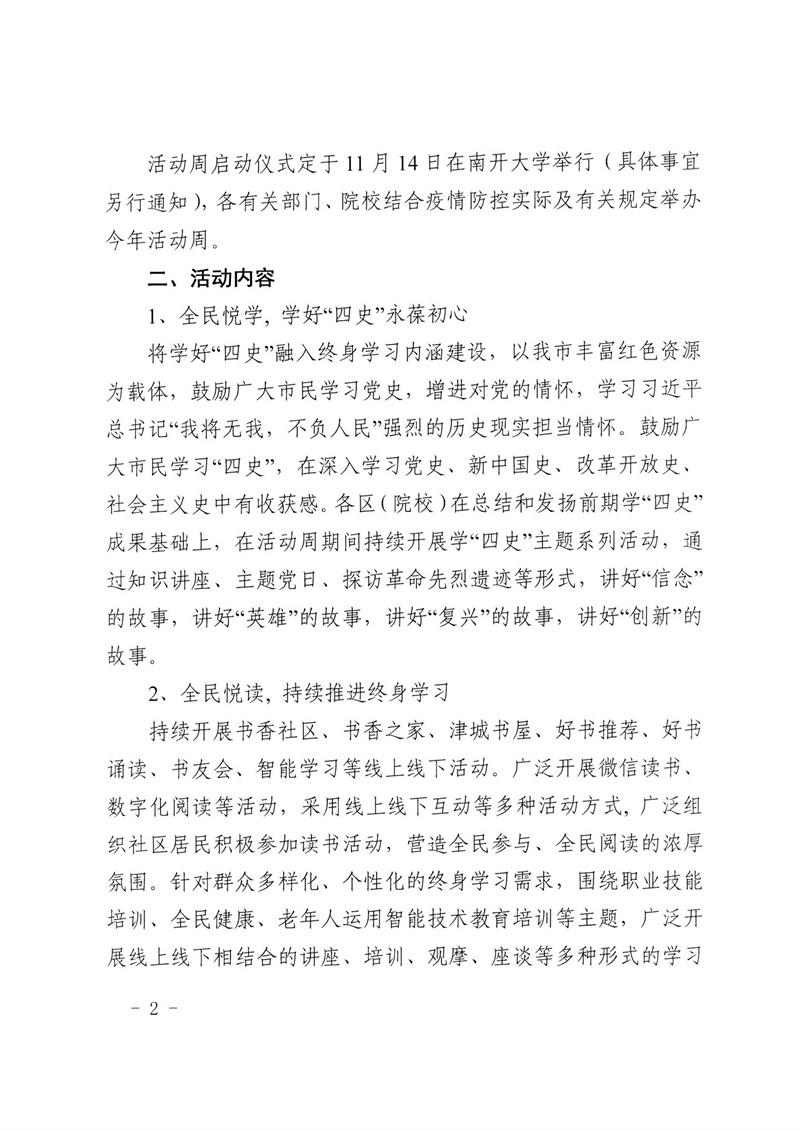 津教继教函〔2021〕99号市教委关于举办天津市第十五届社区教育展示周暨2021年全民终身学习活动周的通知_01.jpg