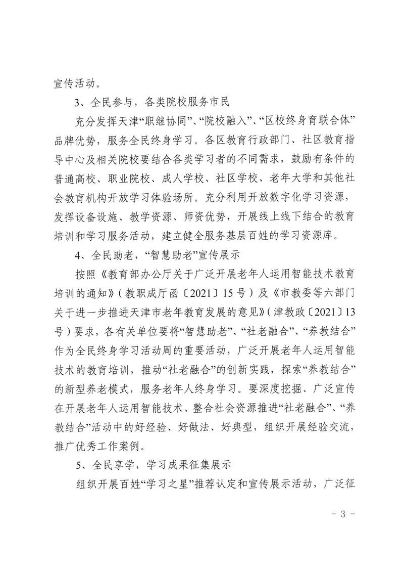 津教继教函〔2021〕99号市教委关于举办天津市第十五届社区教育展示周暨2021年全民终身学习活动周的通知_02.jpg