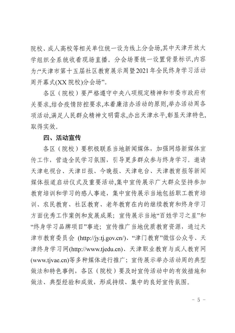津教继教函〔2021〕99号市教委关于举办天津市第十五届社区教育展示周暨2021年全民终身学习活动周的通知_04.jpg