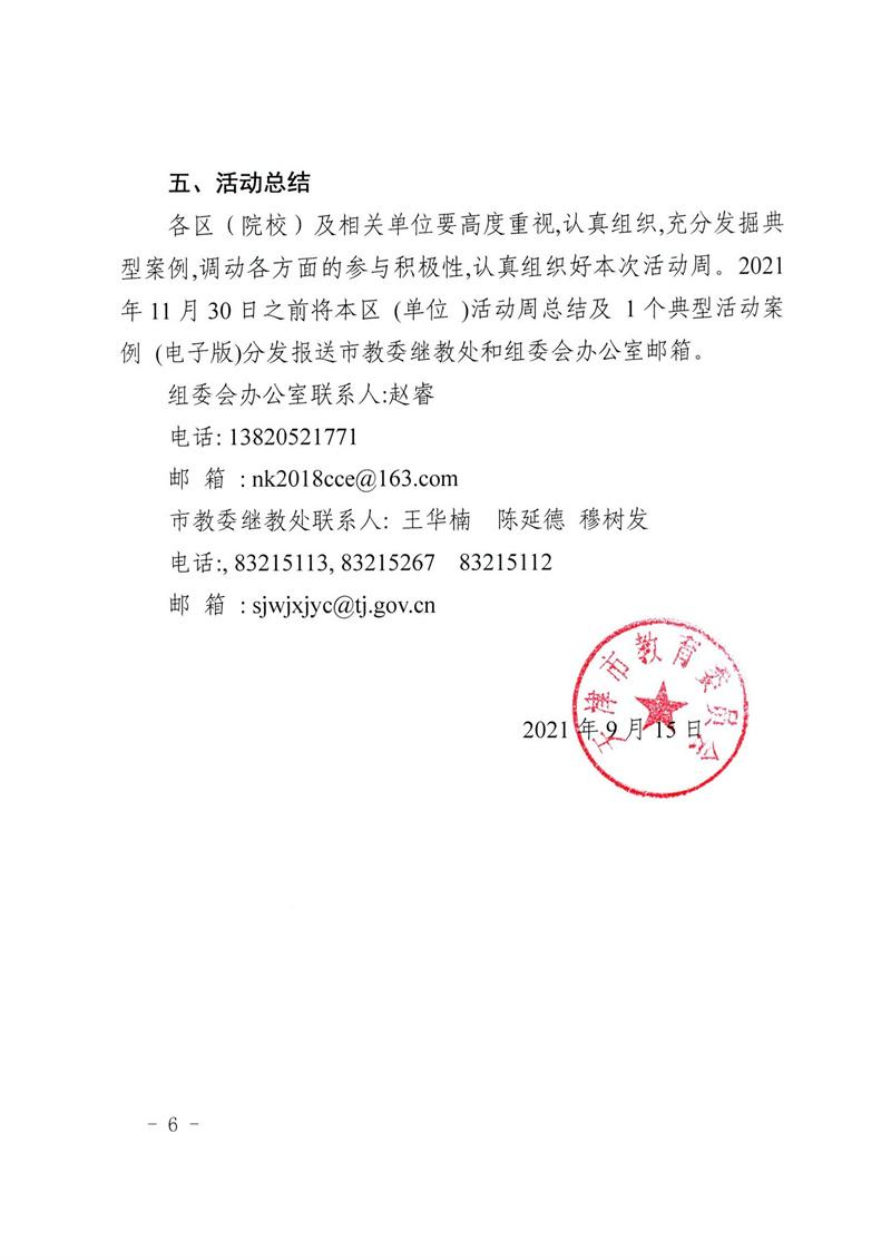 津教继教函〔2021〕99号市教委关于举办天津市第十五届社区教育展示周暨2021年全民终身学习活动周的通知_05.jpg