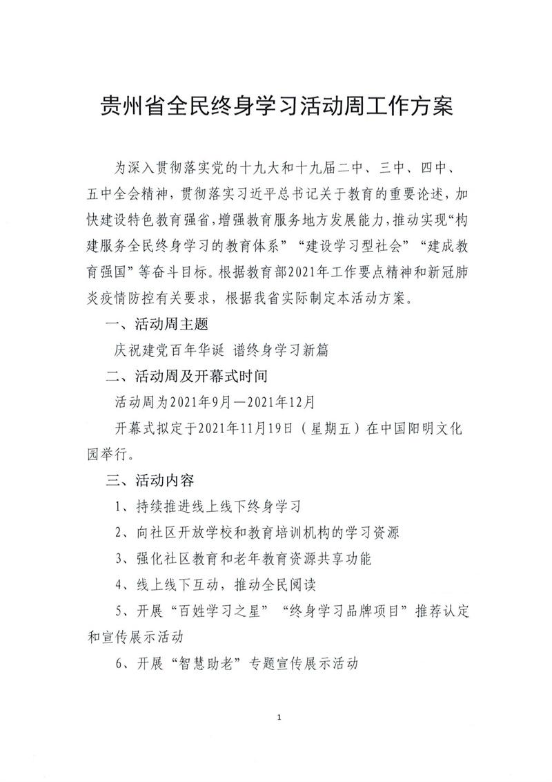 贵州省2021全民终身学习活动周工作方案(1)_00.jpg