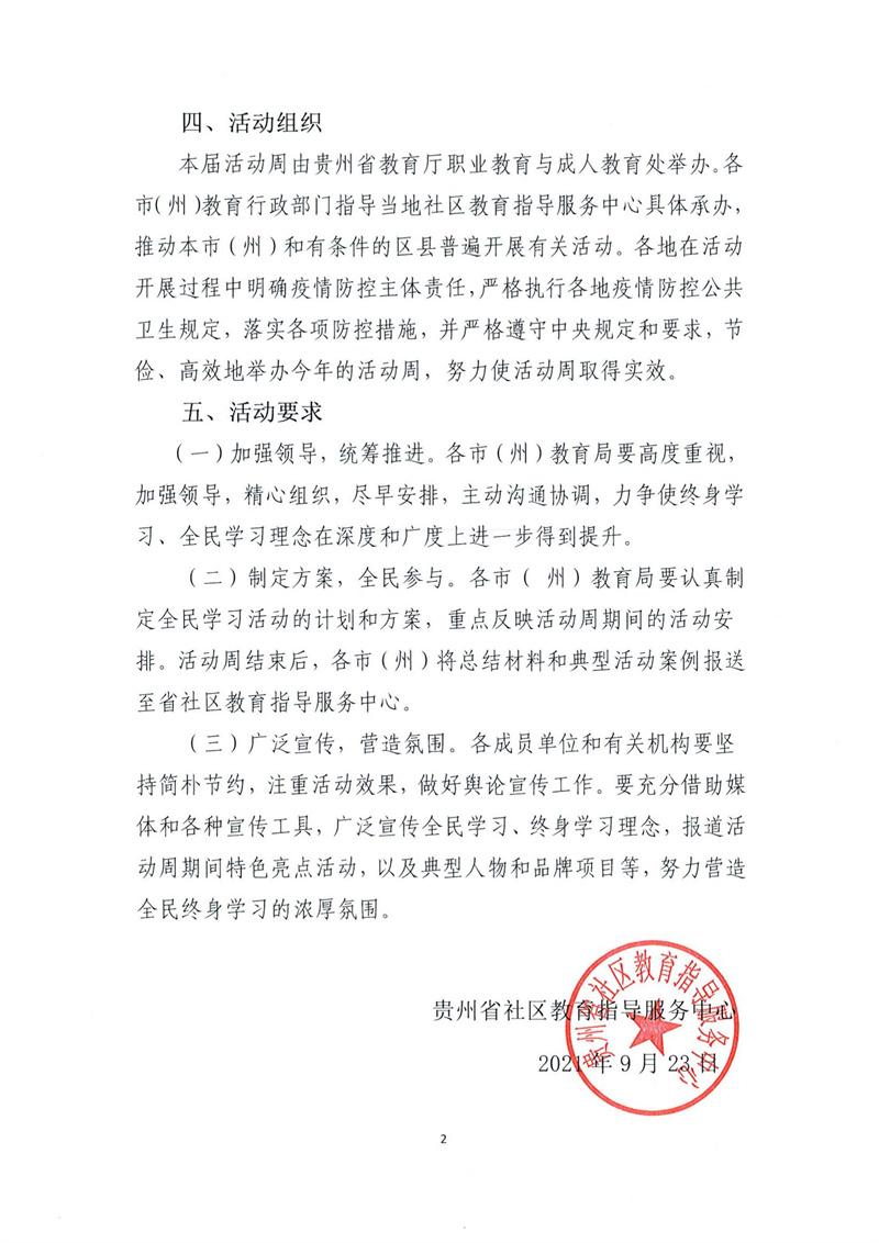 贵州省2021全民终身学习活动周工作方案(1)_01.jpg