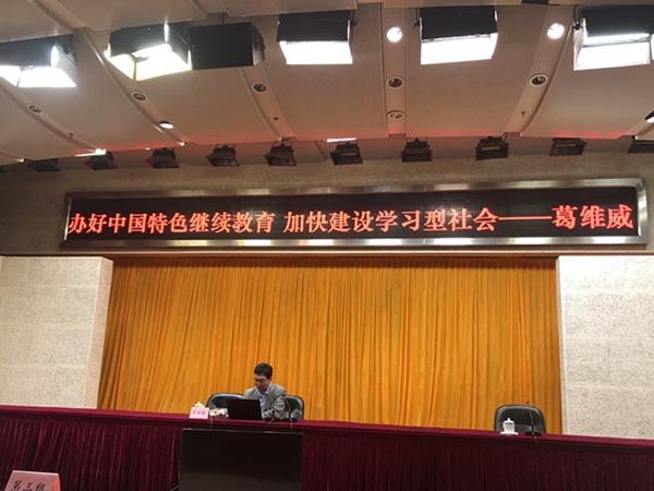 教育部职成司副巡视员葛维威为研讨班做专题讲座.jpg