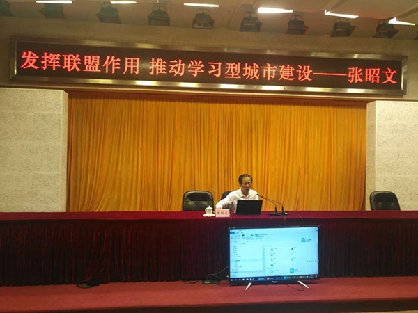 中国成协常务副会长张昭文做学习型城市建设专题讲座.jpg