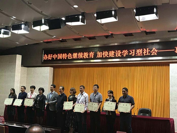 宣读全国学习型城市建设联盟第五批城市名单并颁发证书.jpg