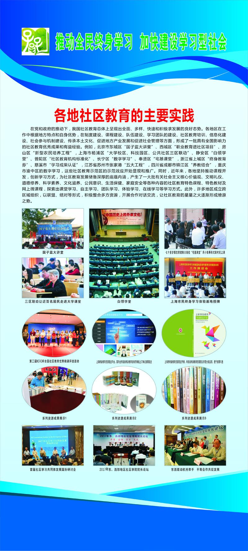 社区教育展板2.jpg