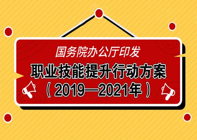国务院办公厅关于印发职业技能提升行动方案(2019—2021年)的通知