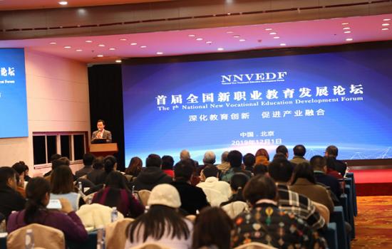首屆全國新職業教育發展論壇在京召開