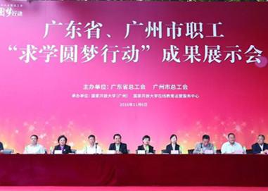创优提质 迎接评估丨三大特色学历教育品牌 助推广州开大高质量发展