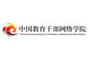 中國教育干部網絡學院