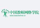 中國教師網絡學院