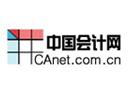 中國會計網