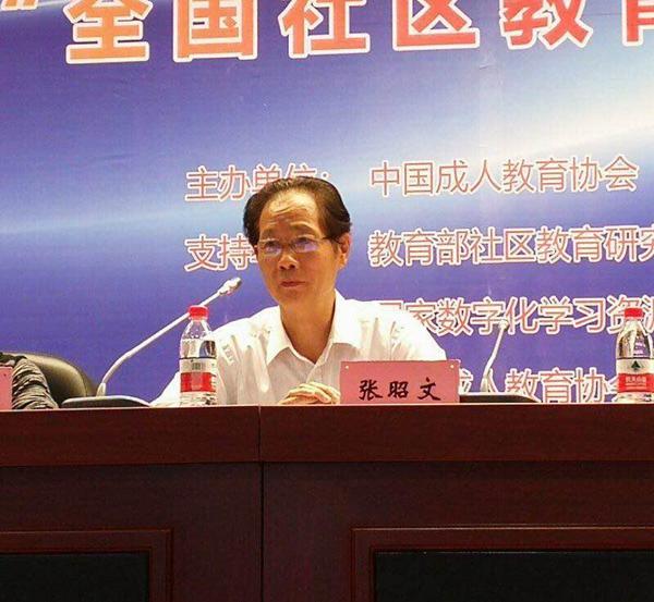 中国成人教育协会副会长张昭文讲话.jpg